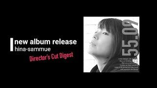 【Director's Cut 】[全曲試聴MOViE]hina-sammue(ひなさむう) / 55_09(ふぃふてぃふぁいぶ_お〜ないん)