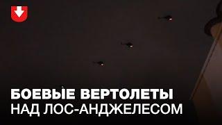 Война? Вторжение пришельцев? Боевые вертолеты испугали жителей Лос-Анджелеса