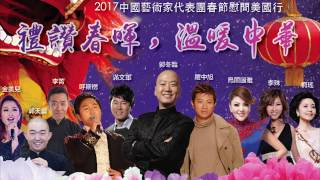 2017 Happy Chinese New Year Show