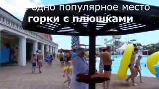Аквапарк в Анапе 2015 Олимпия Витязево(Отдых в аквапарке Олимпия который находится в Витязево. Делимся с Вами впечатлениями полученными отдыхая..., 2015-09-25T07:52:27.000Z)