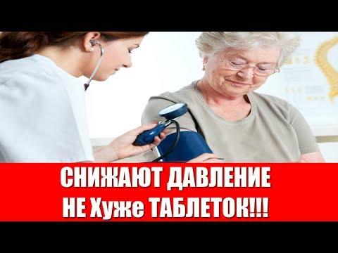 Продукты ПИТАНИЯ, Которые СНИЖАЮТ Кровяное ДАВЛЕНИЕ Не Хуже ТАБЛЕТОК!!! Научно ДОКАЗАНО!