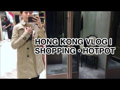 HONG KONG VLOG 136   SHOPPING • HOTPOT