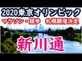 【THE北海道】東京オリンピック札幌マラソン⑧新川通の真実・折り返し編