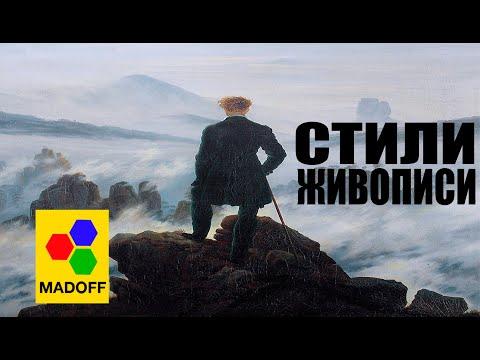 Стили Живописи   The Madoff (HD)