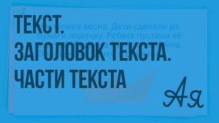 Текст. Заголовок текста. Части текста. Видеоурок  по русскому языку 2  класс