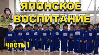 Японский детский сад, Менталитет, садик, факты, часть 1