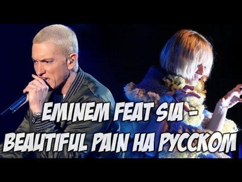 Eminem - Beautiful Pain Ft. Sia на русском (РУССКИЙ ПЕРЕВОД / RUS COVER)