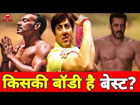 Salman, Sunny और Ajay में किसकी बॉडी है बेस्ट? | Bollywood Actors Body 2019