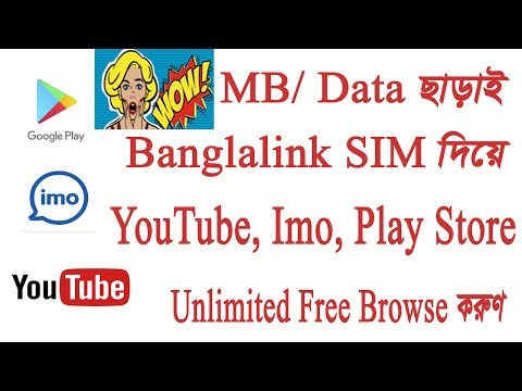 Taka,Data/ MB, Wifi ছাড়াই Unlimited  Imo, Youtube, Play Store  Free Internet