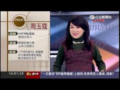 前進新台灣 2016 01 05 许信良:国民党将成小党,回不来!蔡英文赢300万票
