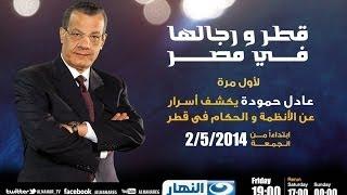 قطر ورجالها في مصر مع عادل حمودة