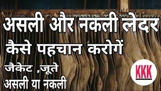 How To know my leather jacket is genuine (Hindi) tips to #identify #Real #leather by kabkyakaise