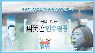해외민주평통이 대한민국 청년들과 함께합니다