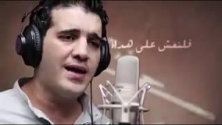 انشودة في حماك ربنا - فرقة الغرباء نابلس - رائعة ابو مازن