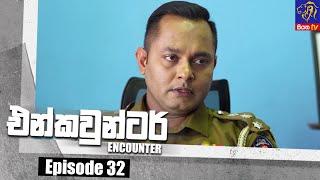 Encounter - එන්කවුන්ටර් | Episode 32 | 23 - 06 - 2021 | Siyatha TV Thumbnail