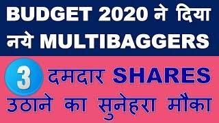 Budget 2020 gave 3 new multibagger stocks | latest share market news | best mid cap small cap 2020