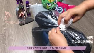 끈다리 비닐봉투 구명조끼보관