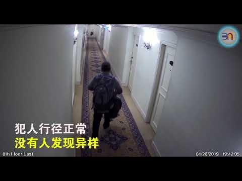 20190427  斯里兰卡警方公布酒店闭路电视画面  炸弹客若无其事引爆炸弹