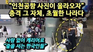 """""""인천공항 사진이 올라오자"""" 문화충격, 한국인들은 진짜…"""