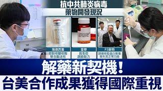 台美合作解藥新契機!「核殼蛋白」可抗冠狀病毒|新唐人亞太電視|20200417