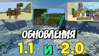 НОВАЯ ВЕРСИЯ MINECRAFT PE 1.1 И 2.0!ЧТО ДОБАВЯТ?!