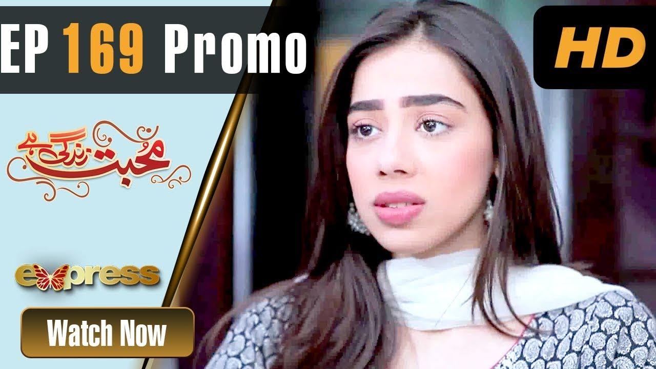 Pakistani Drama | Mohabbat Zindagi Hai - Episode 169 Promo | Express Entertainment Dramas | Madiha