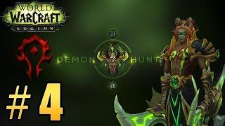 Прохождение World of Warcraft: Legion (WoW) - Охотник на демонов - Выбор Альтруиса Страдальца #4