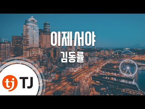 [TJ노래방] 이제서야 - 김동률 (Only now - Gim dong ryul) / TJ Karaoke
