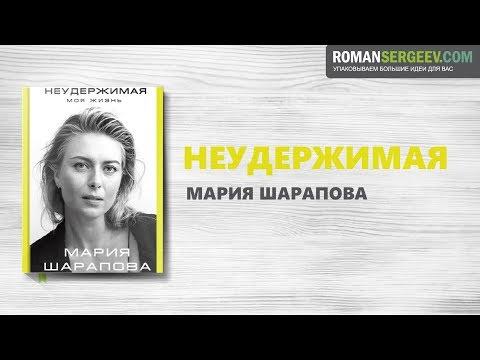 «Неудержимая». Мария Шарапова | Саммари