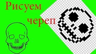 Рисуем по клеточкам #9. Рисуем череп.(В этом видео вы увидите как нарисовать рисунок по клеточкам. В видео показано как нарисовать череп по клето..., 2017-01-15T20:03:39.000Z)