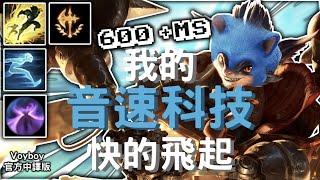 【Voyboy中文】*音速藍寶* 我的超音速藍寶中路科技! 快到你的眼睛跟不上!????????(中文字幕) -LoL英雄聯盟