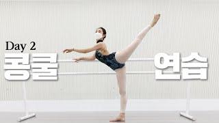 성인취미발레 콩쿨 감자티 연습 DAY 2 ☀️(ft.무…