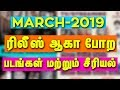 March 2019 - Hollywood Movies , Tv Series Tamil Explained