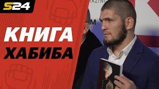 Хабиб - о книге-автобиографии: «Был большой риск» | Sport24