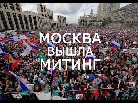 Москва кипит Митинг