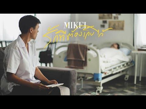 คอร์ดเพลง รักที่ต้องเก็บไว้ MIKEL