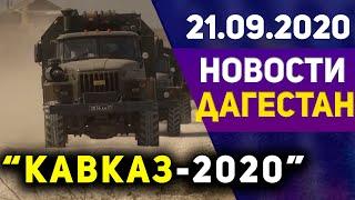 Новости Дагестан за 21.09.2020 год