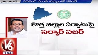 TRS Government appoints Committee on Reorganization of Districts in State | Hyderabad | V6 News