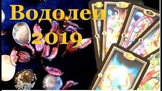 "ВОДОЛЕЙ и Таро прогноз ( гороскоп) на 2019. "" 12 месяцев"" Гадание на картах Таро"