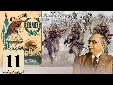 Victoria 2 - Ελλάδα [11] | New Era Mod