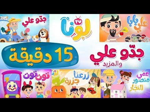 جدو علي، توت توت، علي بابا  والعديد من أغاني لونا  | Luna TV - قناة لونا