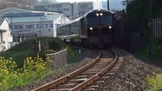 ななつ星が菜の花満開の道ノ尾~高田を行きます。