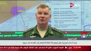 فيديو| وزارة الدفاع توقع 20 اتفاقًا للانضمام إلى الهدنة السورية