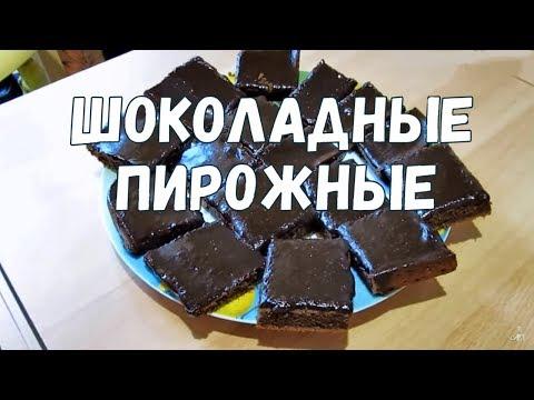 Пирожные из слоеного теста. Вкуснее и проще не найдете.
