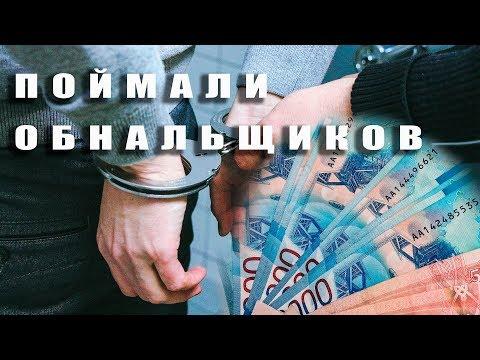Группу обнальщиков задержали в Иркутске