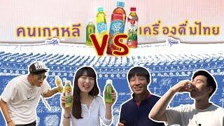 ปฏิกิริยาของคนเกาหลีที่ลองชิมเครื่องดื่มของไทยเป็นครั้งแรก // 태국음료수를 처음 먹어 본 한국사람들의 반응은?