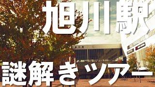 JR旭川駅【謎解きツアー】駅構内にある5つの謎を解く!!