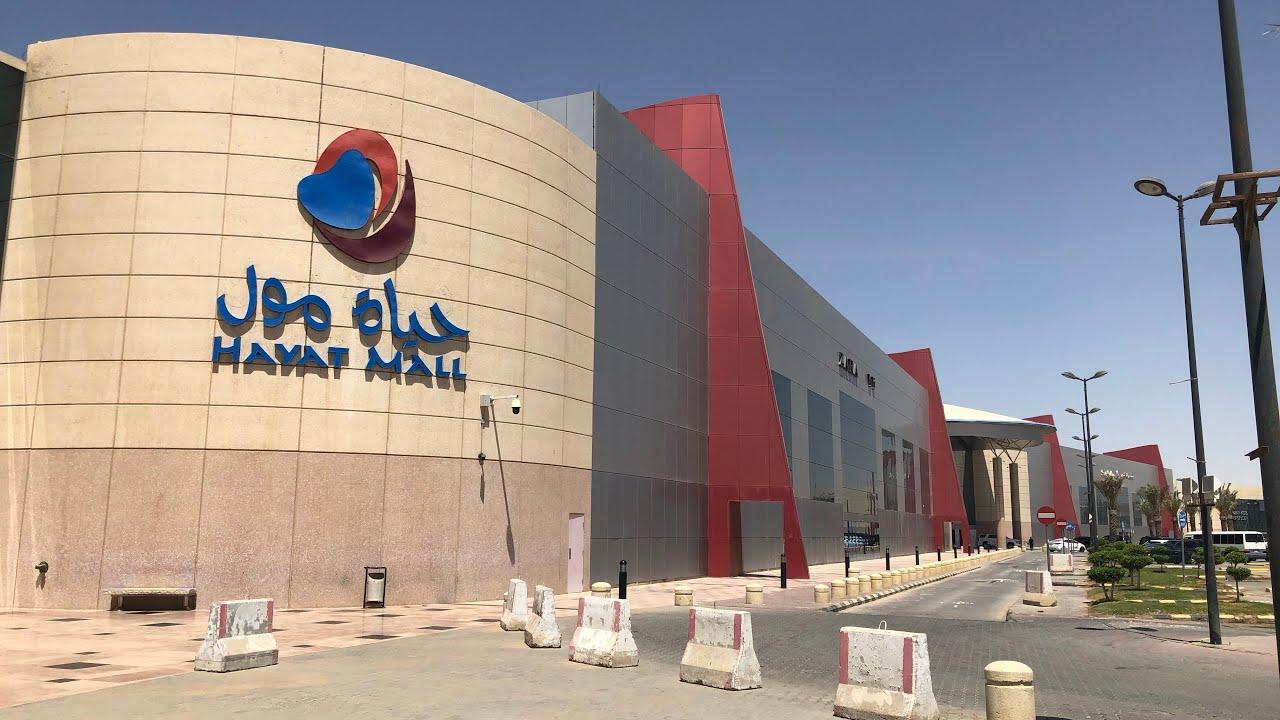 ١٠ جولة في حياة مول Hayat Mall الرياض Youtube