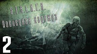 S.T.A.L.K.E.R. Последняя надежда - Серия #2 [Мотоцикл]