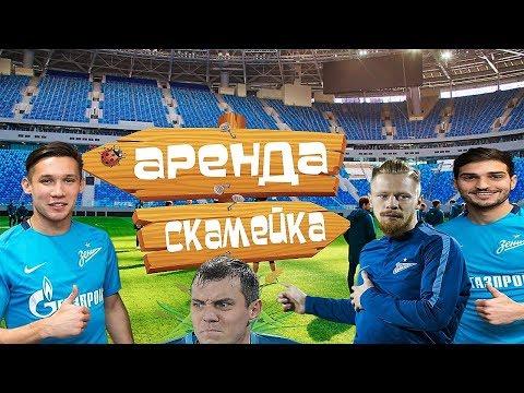 ЗЕНИТ - КЛАДБИЩЕ РОССИЙСКИХ ИГРОКОВ